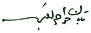 تابان خواجهنصیری - دستخط یک