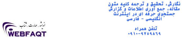 - www.webfaqt.com -                                  خوش آمديد                               به سايت رسمي                              تابان خواجه نصيري      نويسنده، مترجم، روزنامه نگار، پژوهشگر و سخنران               در زمينه هاي بازاريابي، بازاريابي اينترنتي                     بازاريابي از طريق پست الكترونيك    تجارت الكترونيك، مهارت هاي عصر اطلاعات و ارتباطات